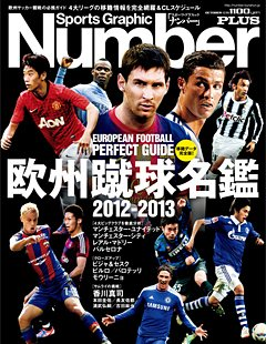 欧州蹴球名鑑 2012-2013  - Number PLUS October 2012