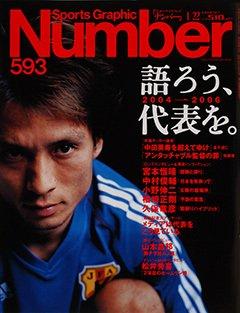 2004→2006 語ろう、代表を。  - Number593号 <表紙> 宮本恒靖