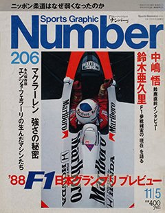 '88 F1 日本グランプリレビュー - Number 206号 <表紙> アラン・プロスト