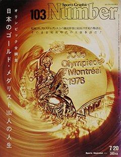 日本のゴールド・メダリスト 102の人生 - Number103号