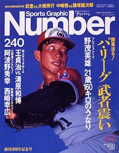 パ・リーグ 武者震い - Number 240号 <表紙> 野茂英雄