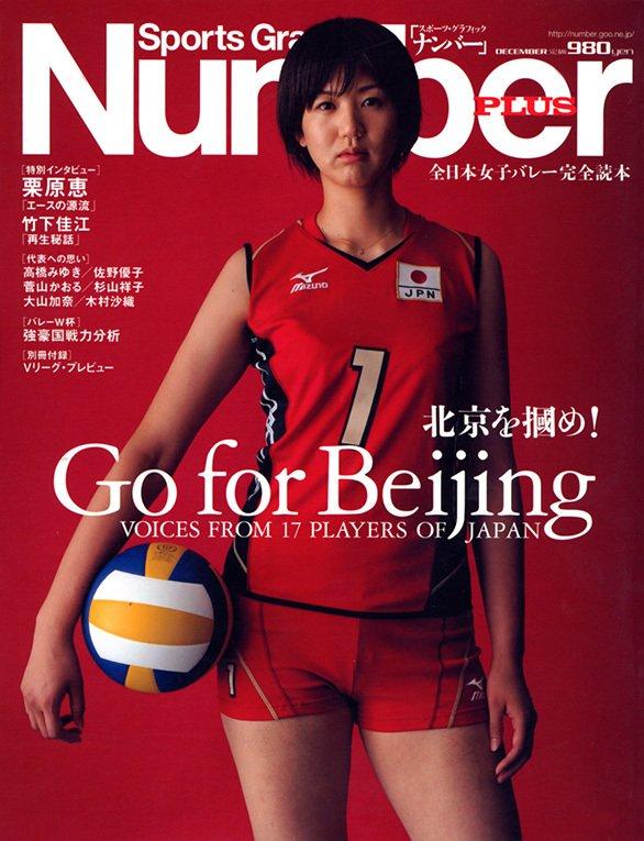 選手 全日本 女子 バレー