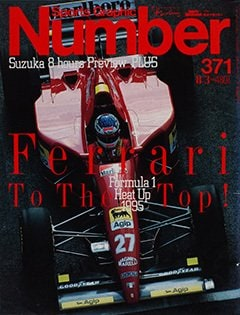 Ferrari To The Top! - Number371号 <表紙> ジャン・アレジ