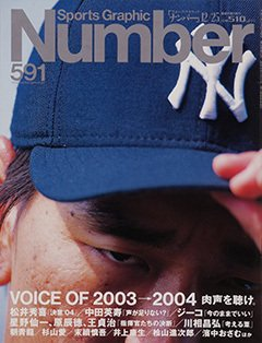VOICE OF 2003→2004 肉声を聴け。  - Number591号