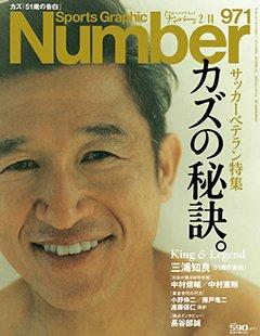 <サッカーベテラン特集> カズの秘訣。 - Number971号