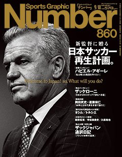 日本サッカー再生計画。 - Number 860号 <表紙> ハビエル・アギーレ