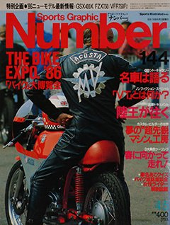 THE BIKE EXPO '86 - Number 144号