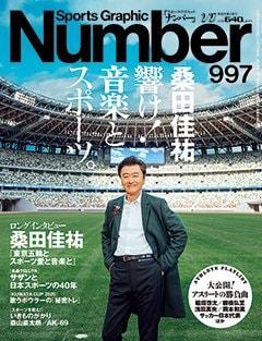 桑田佳祐 響け!音楽とスポーツ - Number 997号 <表紙> 桑田佳祐