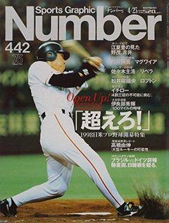 「超えろ!」1998日米プロ野球開幕特集 - Number442号 <表紙> 松井秀喜
