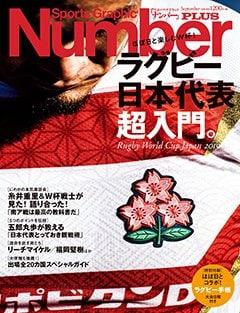 ラグビー日本代表超入門。 - Number PLUS September 2019 <表紙> 田村優