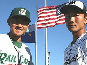 「マイナーを目指す」2人の日本人。高校で芽が出ず、アメリカに渡って。