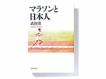 """円谷から瀬古、中山まで、日本の豊穣な""""走る歴史""""。~『マラソンと日本人』の群像劇~<Number Web> photograph by Sports Graphic Number"""
