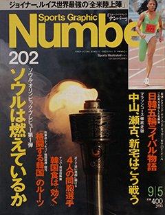 ソウルは燃えているか - Number202号 <表紙> フローレンス・ジョイナー