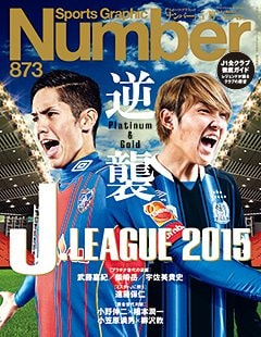 逆襲。 ~J.LEAGUE 2015~ - Number873号 <表紙> 武藤嘉紀 宇佐美貴史