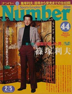 地球スポーツピープル大劇場 - Number 44号 <表紙> 篠塚利夫