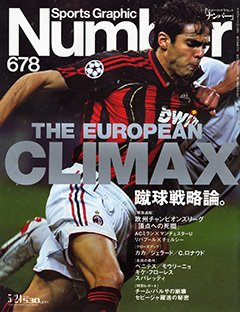 [THE EUROPEAN CLIMAX] 蹴球戦略論。  - Number678号 <表紙> カカ