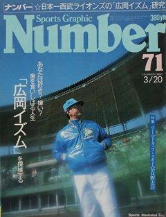 「広岡イズム」って何だろう? - Number71号