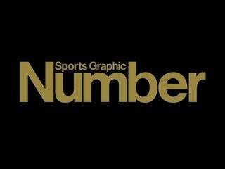 雑誌『Number』編集スタッフ募集のお知らせ