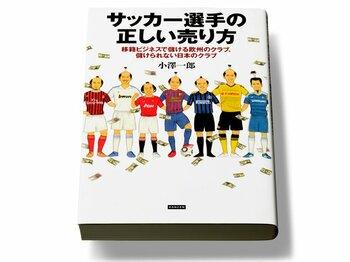 Jクラブは選手の海外移籍で正当な額を手にしているのか。~『サッカー選手の正しい売り方』~<Number Web> photograph by Sports Graphic Number