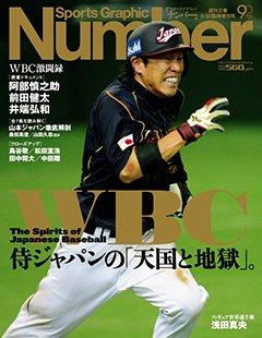WBC 侍ジャパンの「天国と地獄」。 - Number2013/3/30臨時増刊号 <表紙> 井端弘和