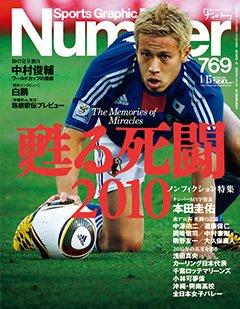 甦る死闘2010 - Number769号 <表紙> 本田圭佑