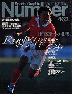 Rugby Heat Up! 「超高速への挑戦」。 - Number 462号