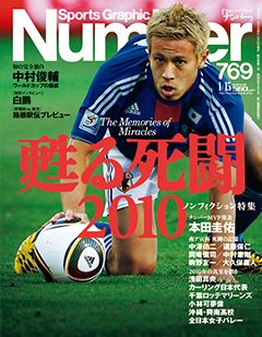 甦る死闘2010 - Number769号