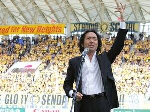 仙台vs.神戸で心に残った歌の力。復興も応援もサッカー流でいこう!