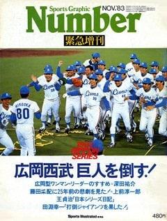 広岡西武、巨人を倒す! - Number 緊急増刊 November 1983 <表紙> 広岡達朗