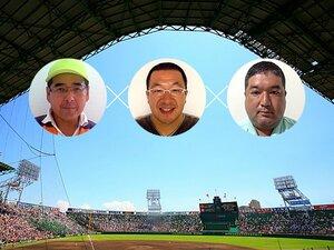 <高校野球フリークが指南> 甲子園8号門クラブ座談会 「今年はこの高校が見たい!」