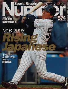 MLB 2003 Rising Japanese - Number574号 <表紙> 松井秀喜
