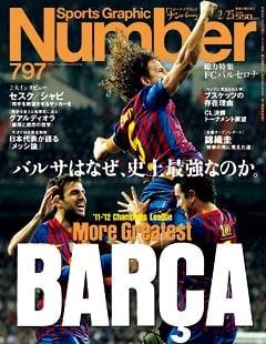 <総力特集FCバルセロナ> バルサはなぜ、史上最強なのか。 - Number797号 <表紙> セルヒオ・ブスケッツ シャビ・エルナンデス