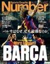 <総力特集FCバルセロナ>バルサはなぜ、史上最強なのか。