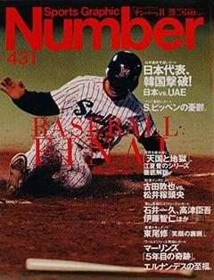 ベースボールファイナル1997 - Number431号
