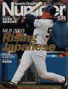MLB 2003 Rising Japanese - Number574号