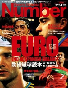 EURO2012 欧州蹴球読本 ~ユーロ2012 16カ国選手名鑑~ - Number PLUS June 2012