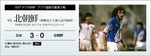 '94アメリカW杯アジア最終予選 第3戦 vs.北朝鮮
