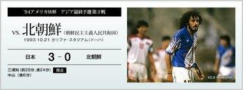 '94アメリカW杯アジア最終予選 第3戦 vs.北朝鮮<Number Web>