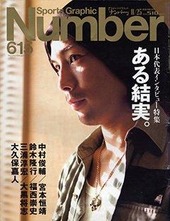 日本代表インタビュー特集 ある結実。  - Number615号 <表紙> 鈴木隆行
