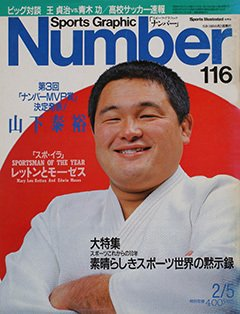 第3回「ナンバーMVP賞」決定発表 山下泰裕 - Number 116号 <表紙> 山下泰裕