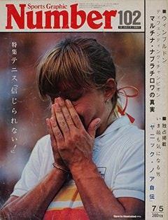 テニス「信じられない!」 - Number102号 <表紙> マルチナ・ナブラチロワ