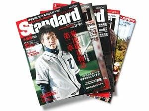 創刊1周年を迎える岩手県発のスポーツ誌。~ブログで震災情報を募集中!~