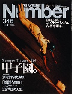 甲子園 - Number 346号
