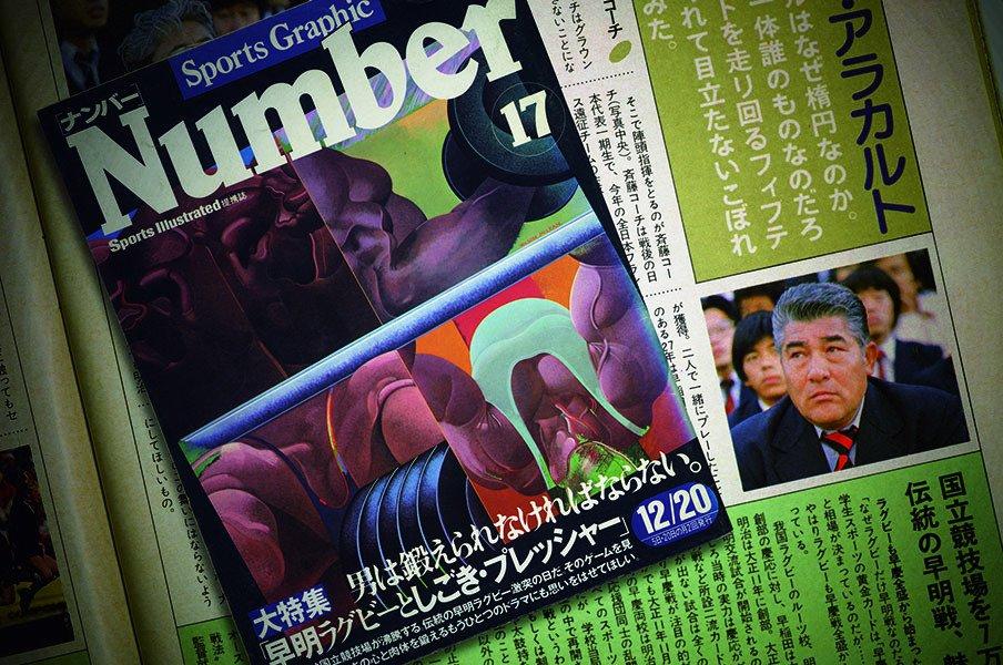「ナンバー17」があってよかった。~初めて買ったナンバーの記憶~<Number Web> photograph by Getty Images