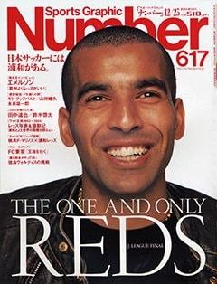 日本サッカーには浦和がある。 THE ONE AND ONLY REDS - Number617号 <表紙> エメルソン