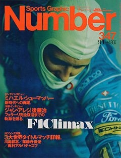 F1CLIMAX'94 - Number 347号 <表紙> ミハエル・シューマッハー