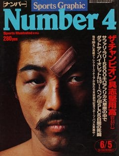 ザ・チャンピオン具志堅用高 - Number 4号 <表紙> 具志堅用高