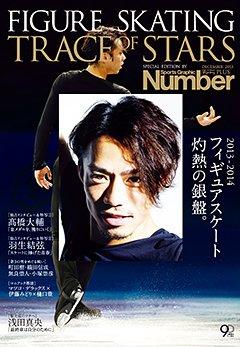 2013-2014 フィギュアスケート 灼熱の銀盤。 - Number PLUS December 2013 <表紙> 高橋大輔