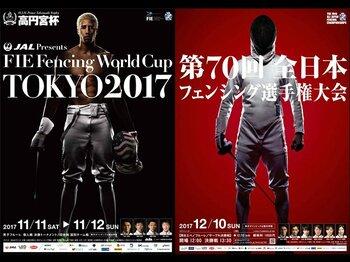 フェンシング日本選手権の秘密。ポスターに込められた深い意味。<Number Web> photograph by FJE