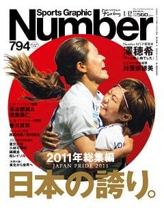 <2011年総集編> 日本の誇り。  - Number 794号 <表紙> 澤穂希 川澄奈穂美